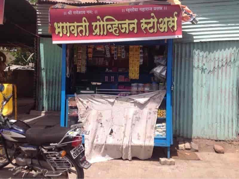 Bhagwati Provision Store Photos, Panchavati, Nashik