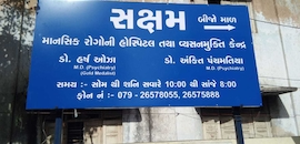 Top 10 Psychiatrists in and around Civil Hospital, Ahmedabad