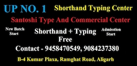 Top Shorthand Training in Aligarh - Best Shorthand Classes
