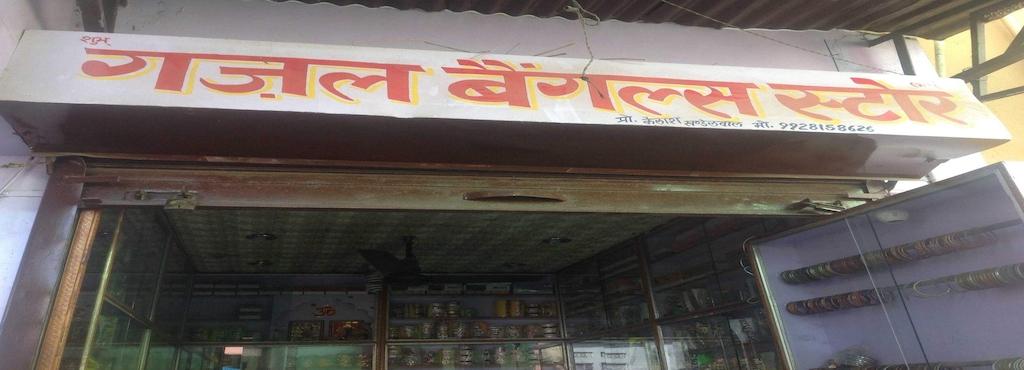 Gajal bangels bangle dealers in alwar justdial gajal bangels thecheapjerseys Image collections