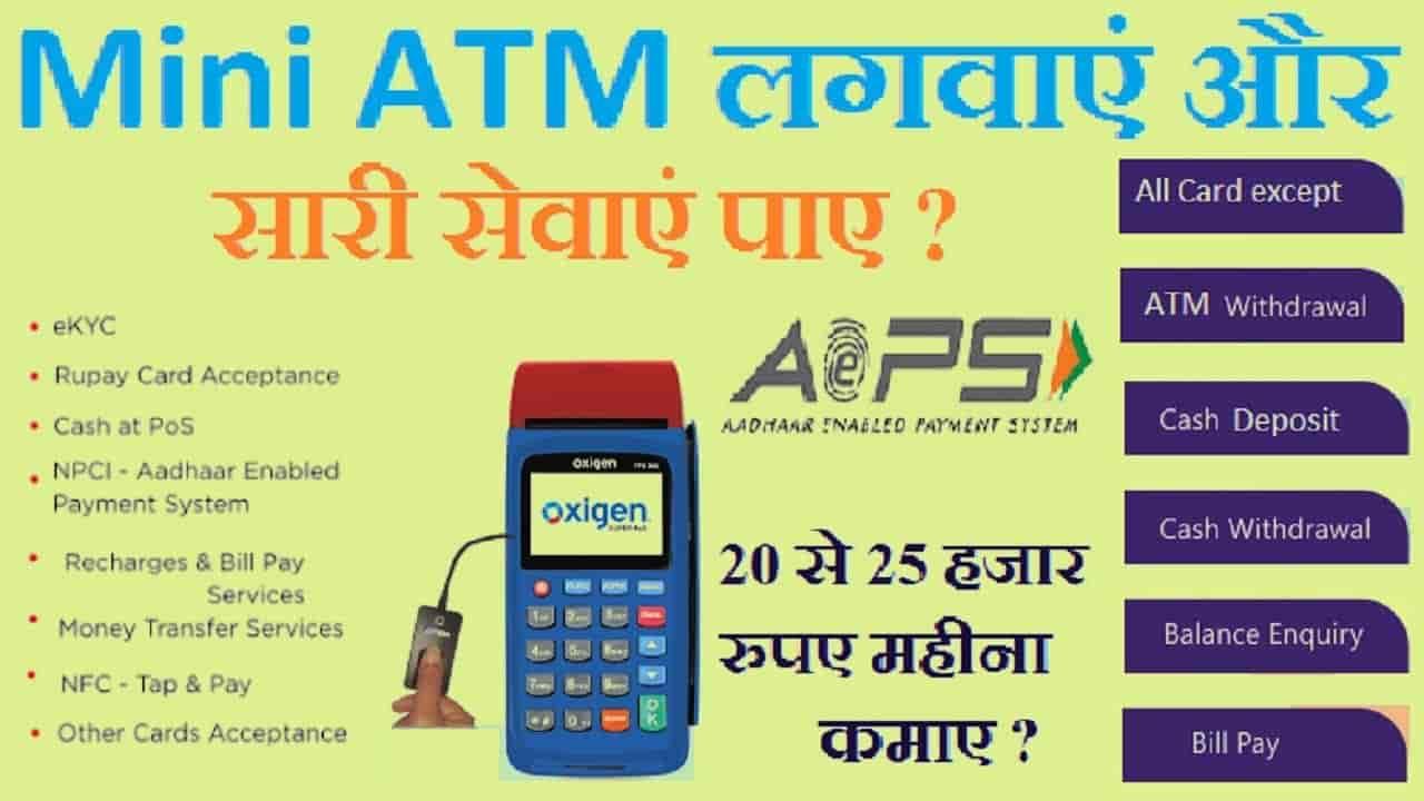 Oxigen Micro ATM Franchisee Business in Dharni, Amravati