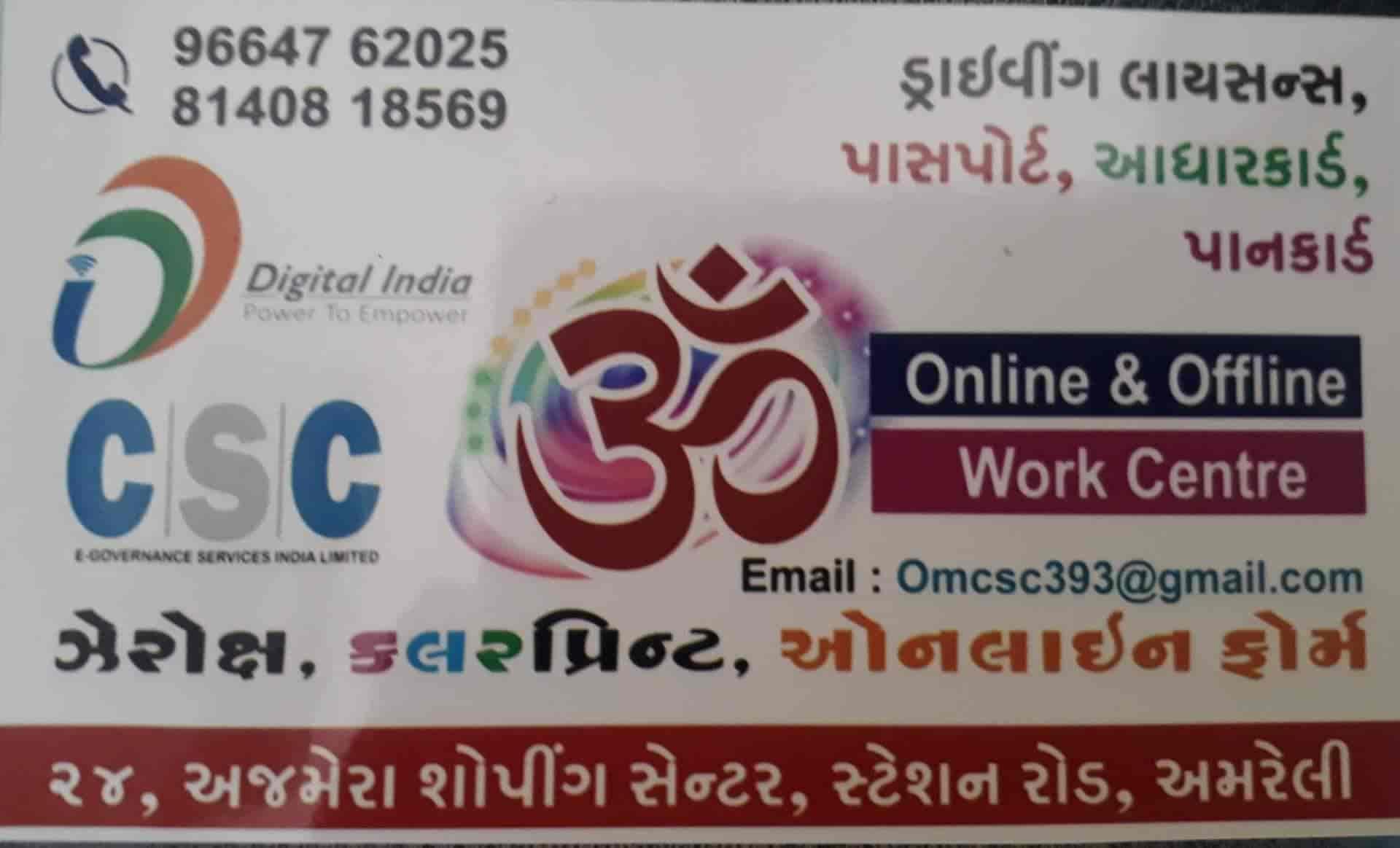 Om E Service, Station Road - RTO Consultants in Amreli