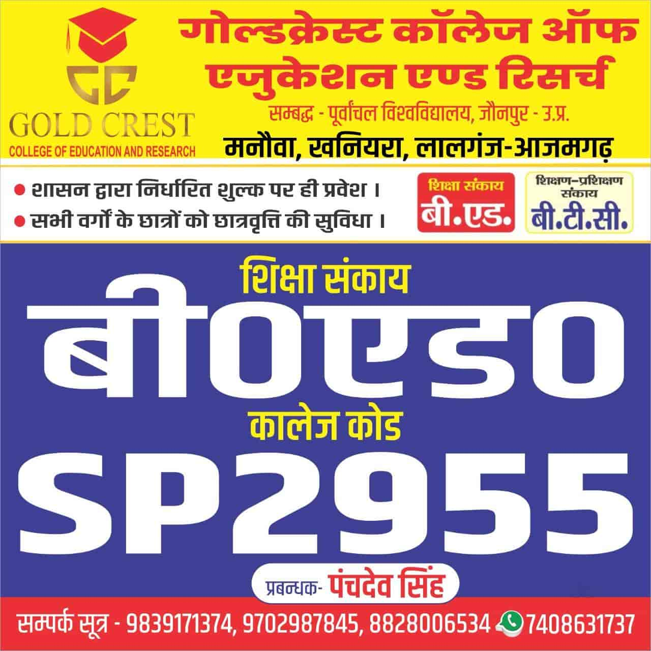 elenco college di azamgarh btc)
