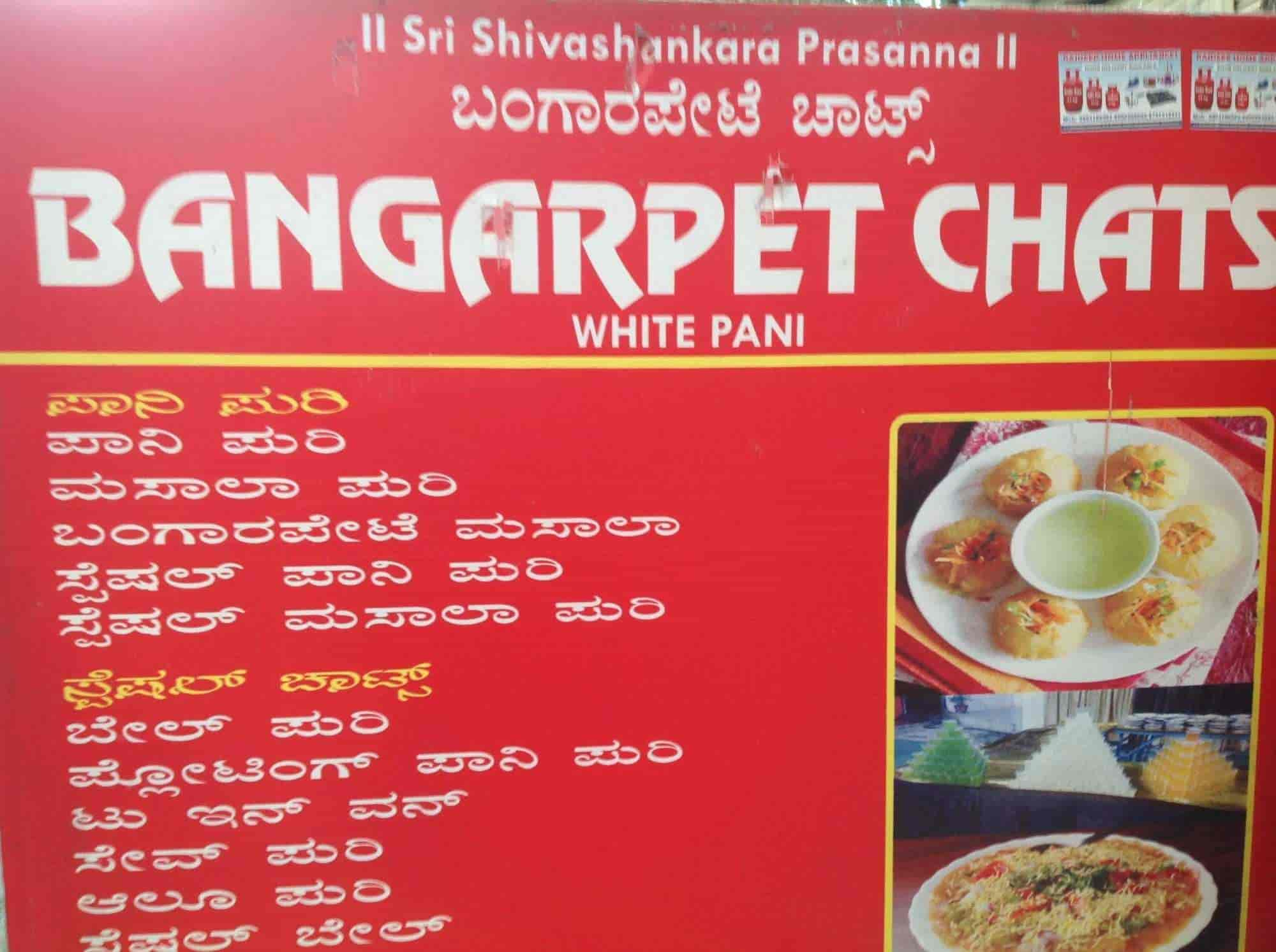 Bangarpet Chats, HSR Layout Sector 1, Bangalore , Caterers For Chaat ,  Justdial