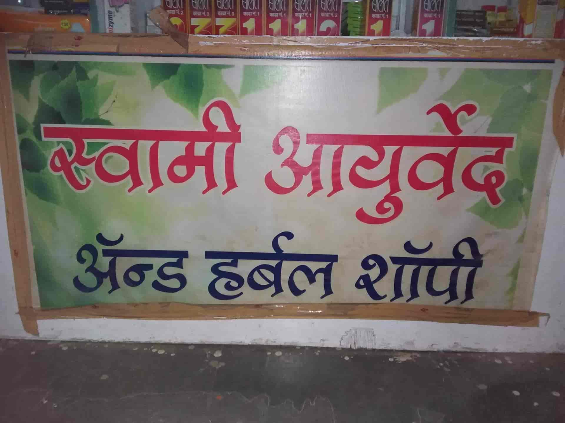 Swami Ayurved & Herbal Shop, Chatrapati Colony - Ayurvedic