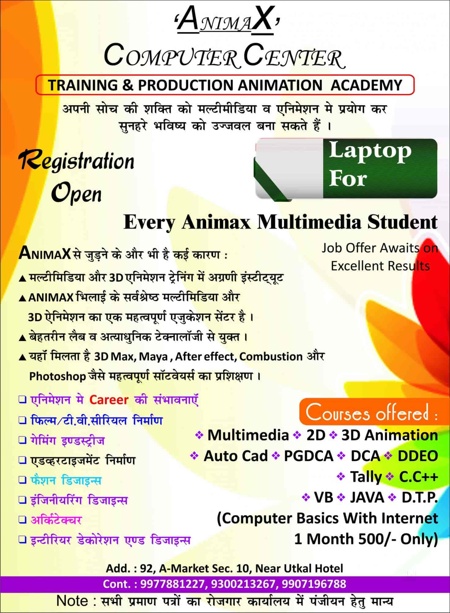 Animax Computer Centre, Bhilai Sector 10 - Computer Training