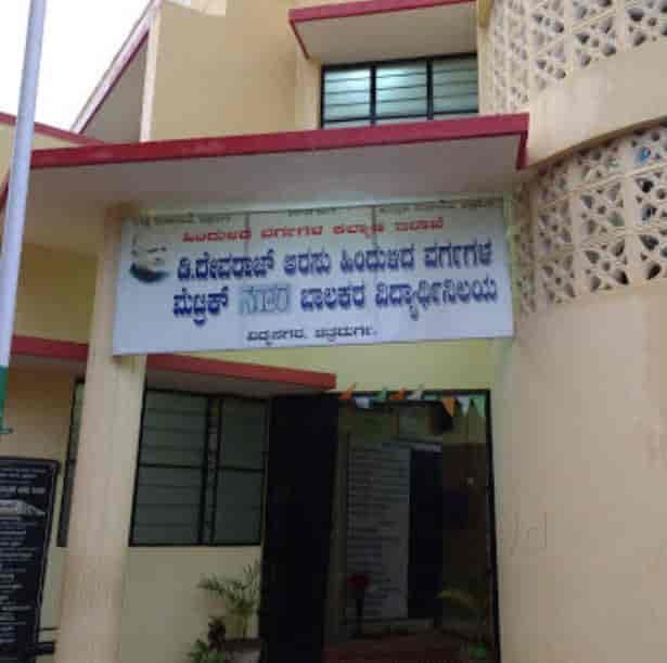 Govt Post Metric Bcm Boys Hostel - Hostel For Boy Students
