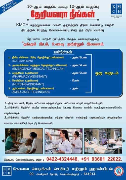 Kovai Medical Center And Hospital Ltd - Hospitals - Book