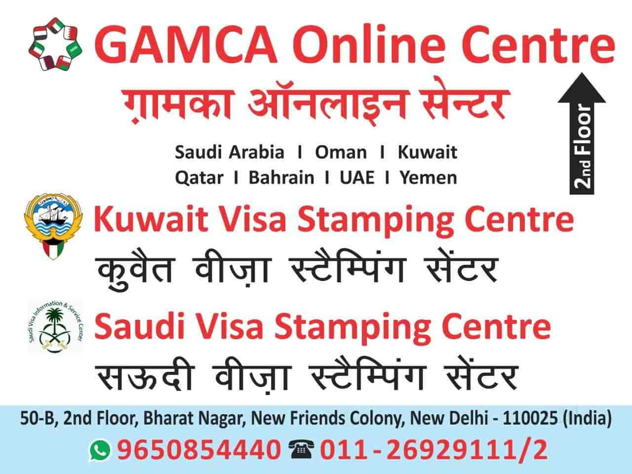 Gamca Online Centre, New Friends Colony - Visa Assistance in