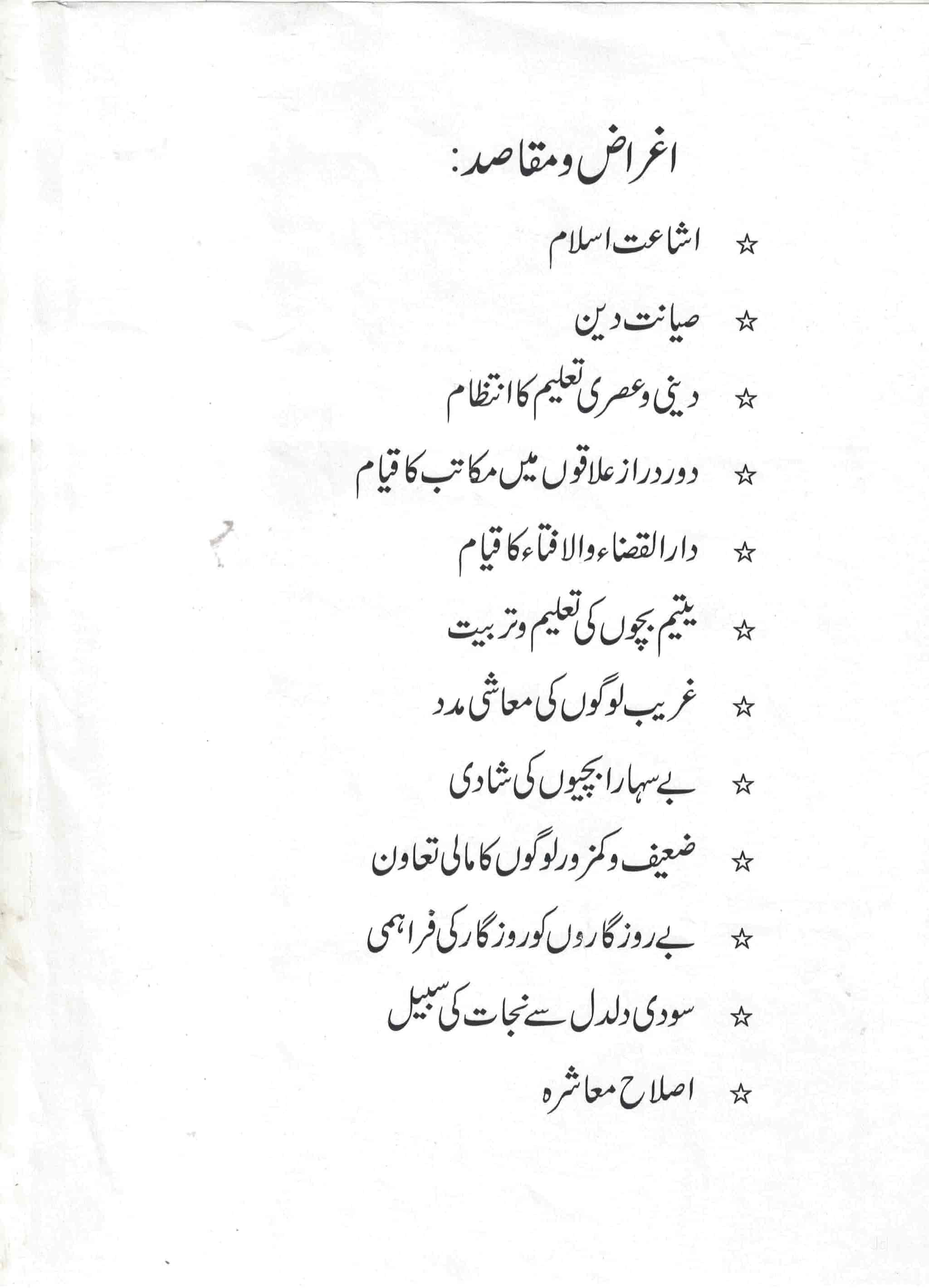 Jamia Imam Abu Hanifa Trust