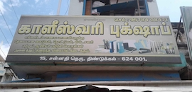 Top 30 Best Bookstores in Dindigul - Best Book shops - Justdial