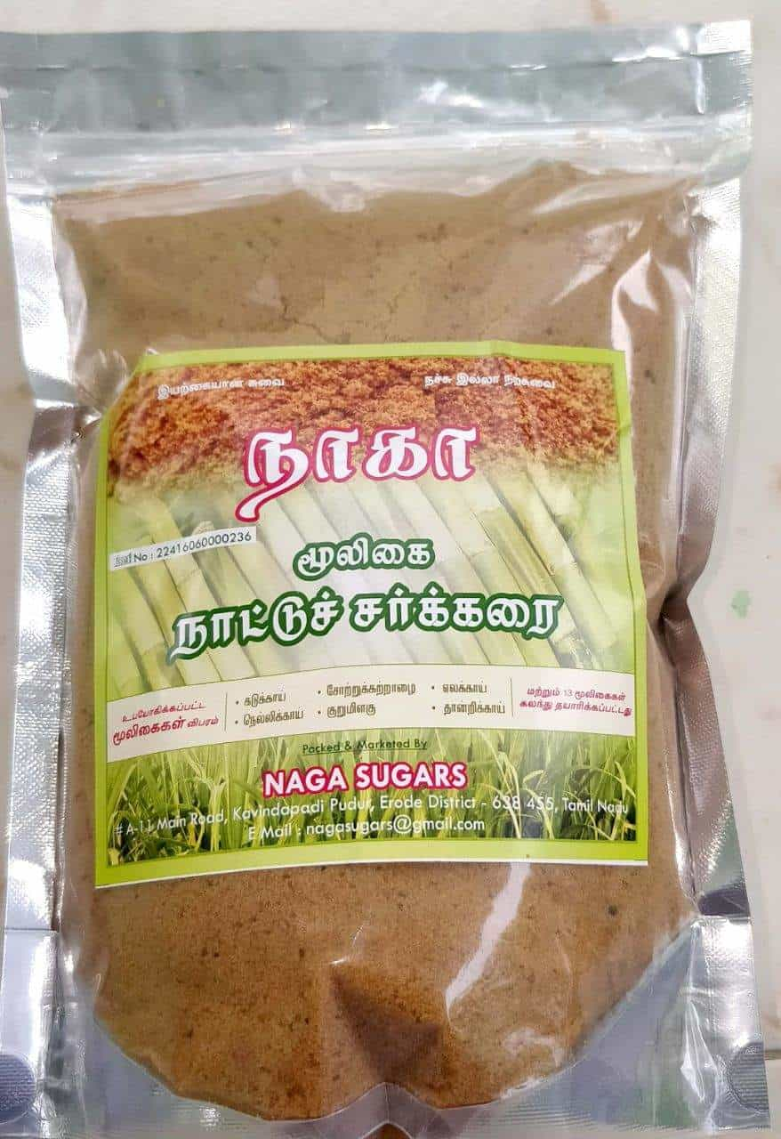 Naga Jaggery Powder And Ayurvedic Jaggery Powder