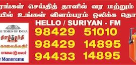 Dinakaran epaper: tamil newspaper   online tamil epaper   daily.