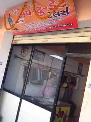 dating in gandhinagar gujarat