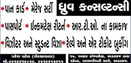 Top 20 Rto Consultants in Gandhinagar-Gujarat - Best Rto