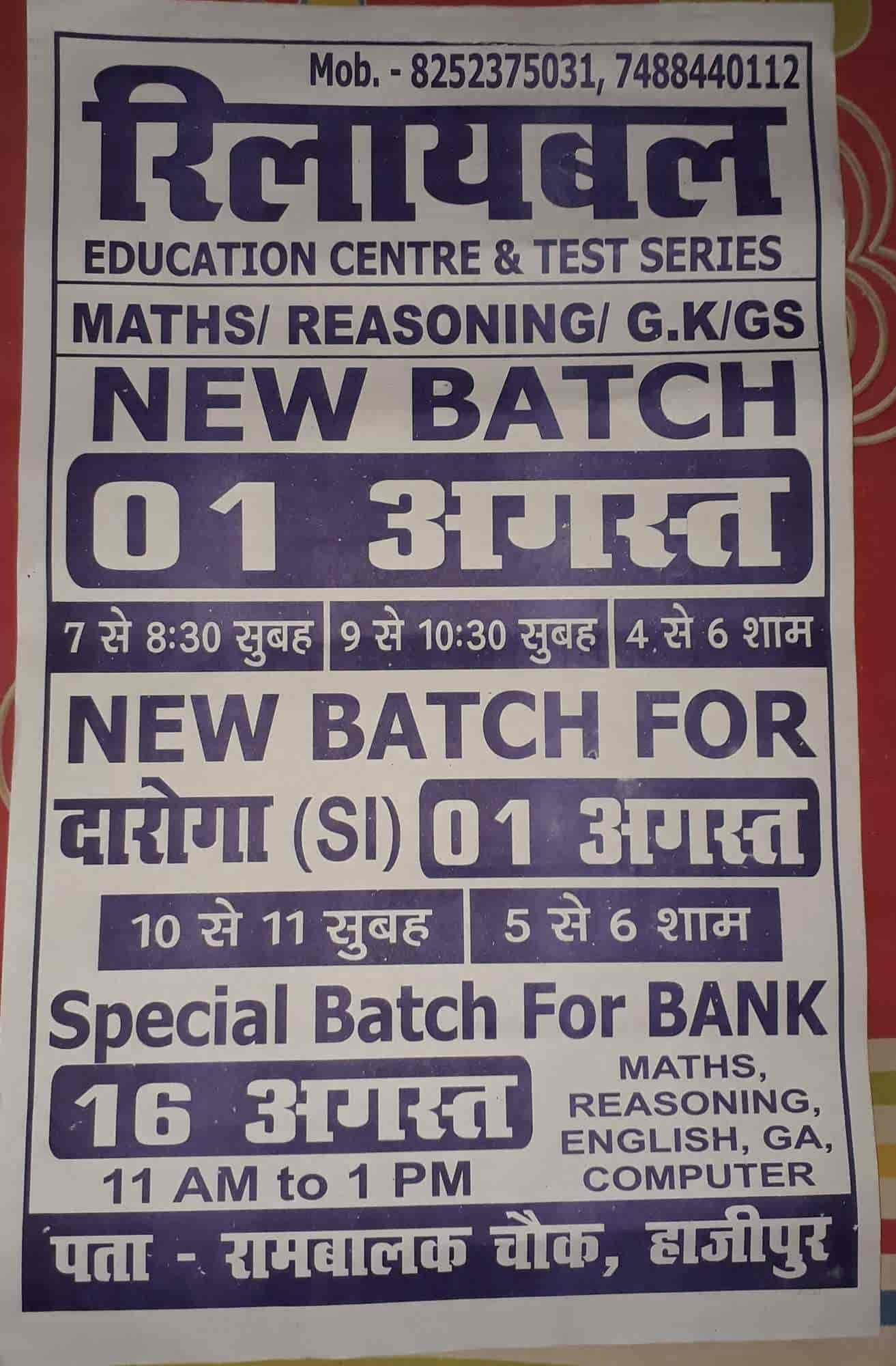 Reliable Education Centre & Test Series, Baghdulhan