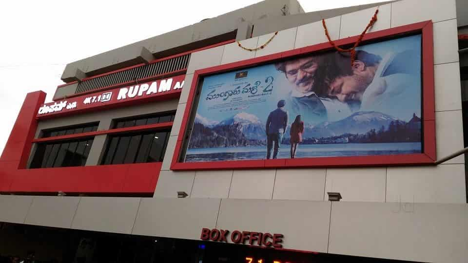 rupam-theatre-station-road-hubli-cinema-
