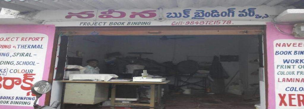 Naveena book binding works uppal printers for visiting card in naveena book binding works reheart Images