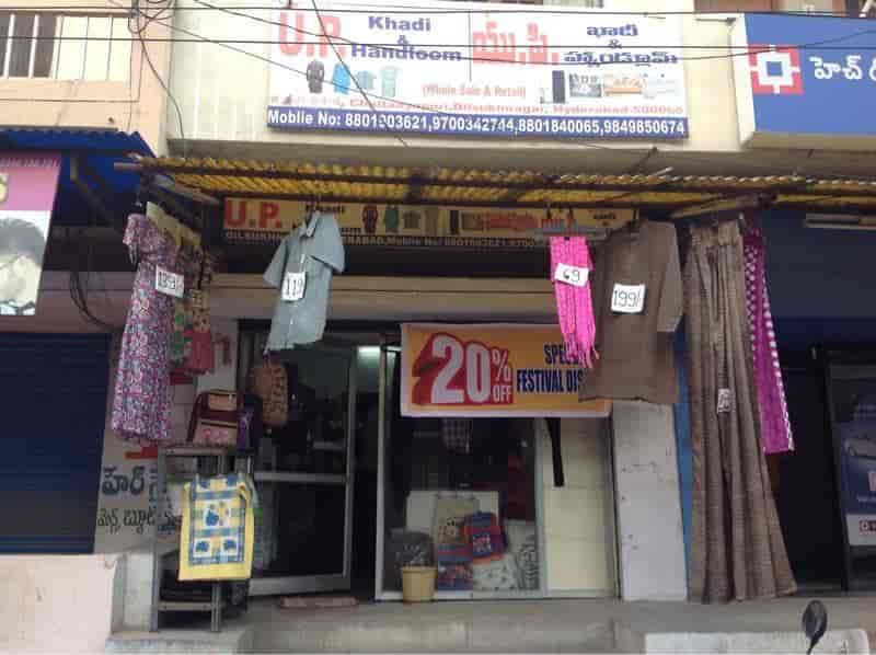 Up Handicrafts Handlooms Exhibition In Hyderabad Justdial