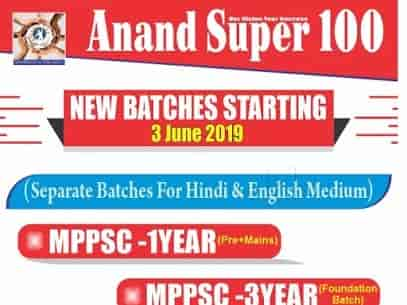 Anand Super 100, Bhawar Kuan - Competitive Exam Tutorials in