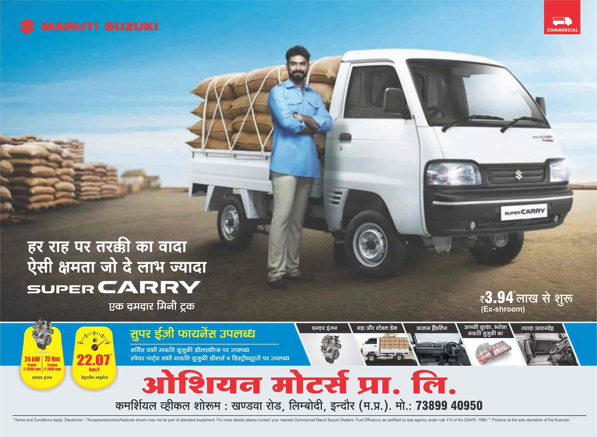 Ocean Motors Pvt Ltd Khandwa Road Lcv Dealers Maruti Suzuki