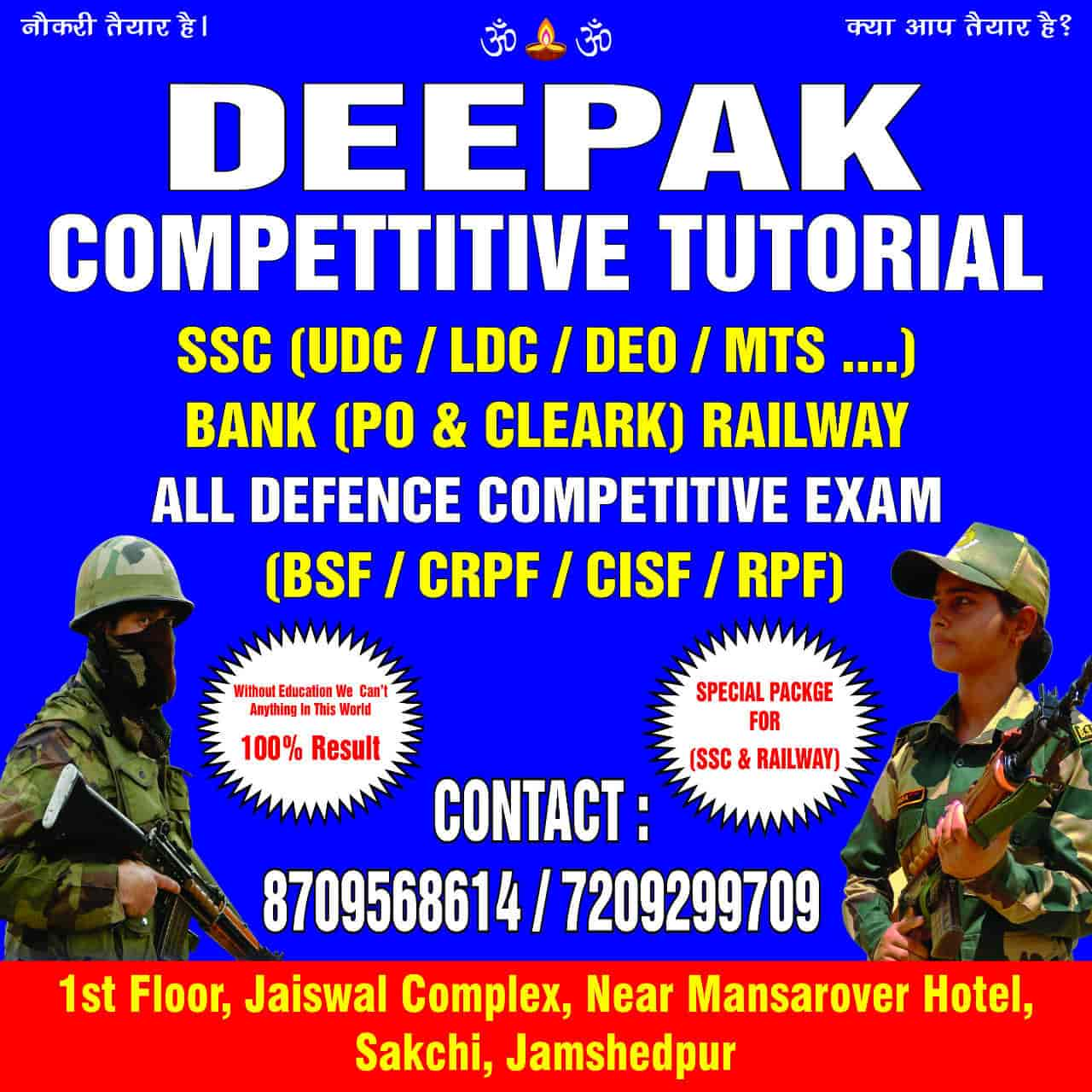 Deepak Competitive Tutorial, Sakchi - Tutorials For Ssc Cgl