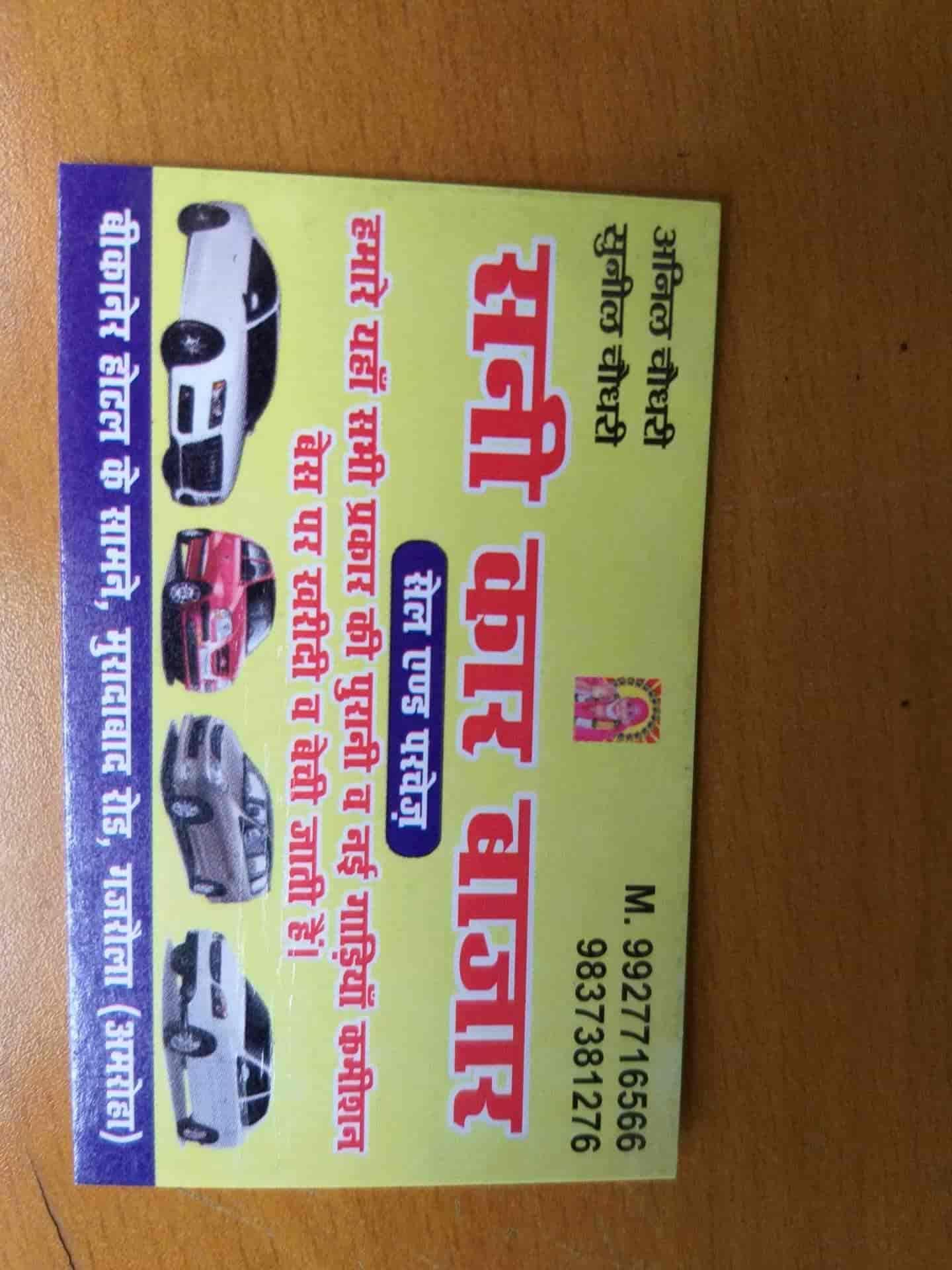 Sunny Car Bazar, Gajraula - Car Dealers in Jyotiba Phule