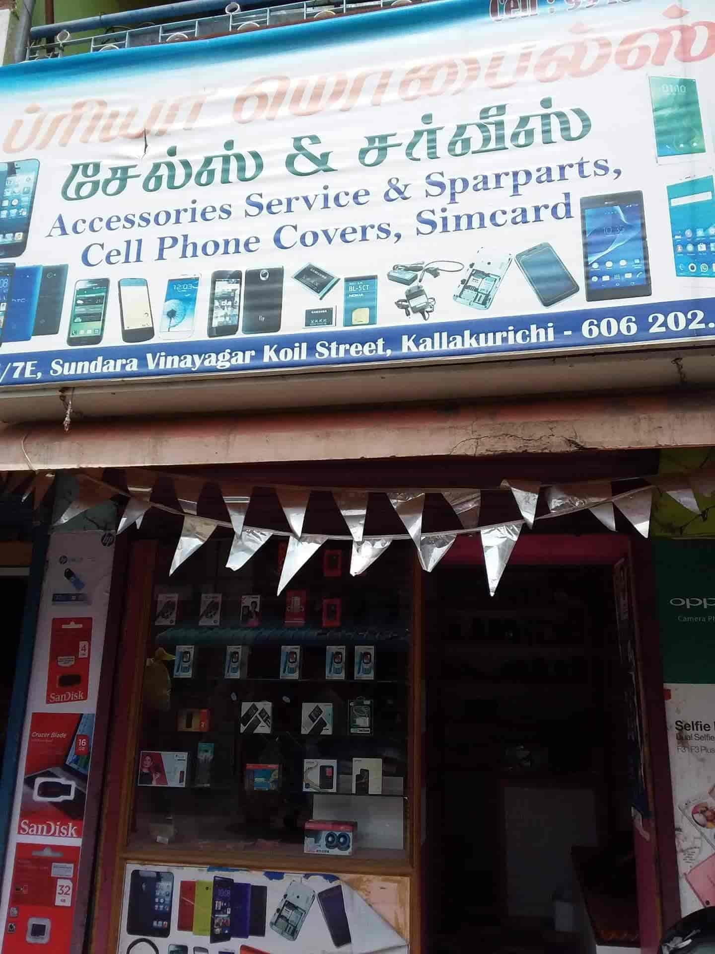 Priya Mobiles, Near Mahalakshmi Cinema - Mobile Phone