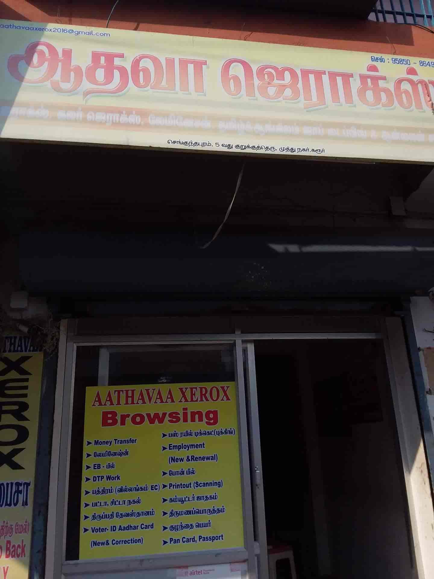 Aathava Xerox And Browsing Sengunthapuram