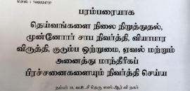 Top 100 Astrologers in Madurai - Famous Astrologers - Justdial