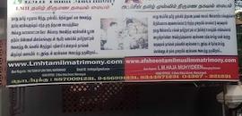 Top 10 Marriage Bureau in Mannargudi - Best Tamil Matrimony