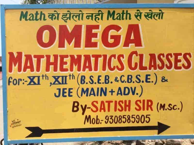 Omega Mathematics Classes, Biharsharif - Tutorials For IIT JEE ...