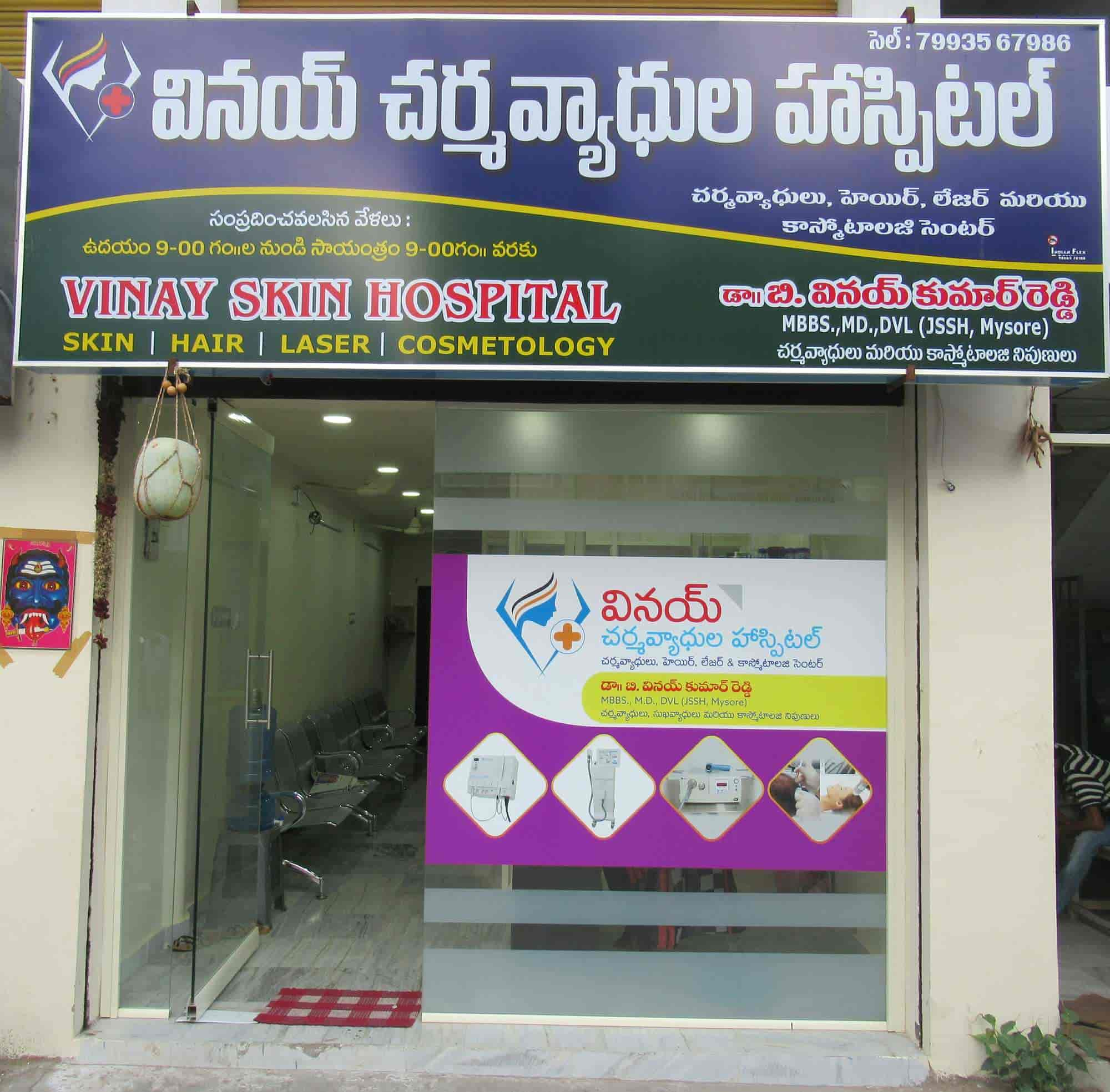 Top 100 Hospitals in Ongole - Best 24 Hours Hospitals - Book