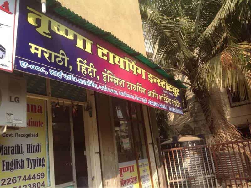 Top 50 Spoken English Classes in Virar East, Mumbai - Best English Speaking  Institutes - Justdial