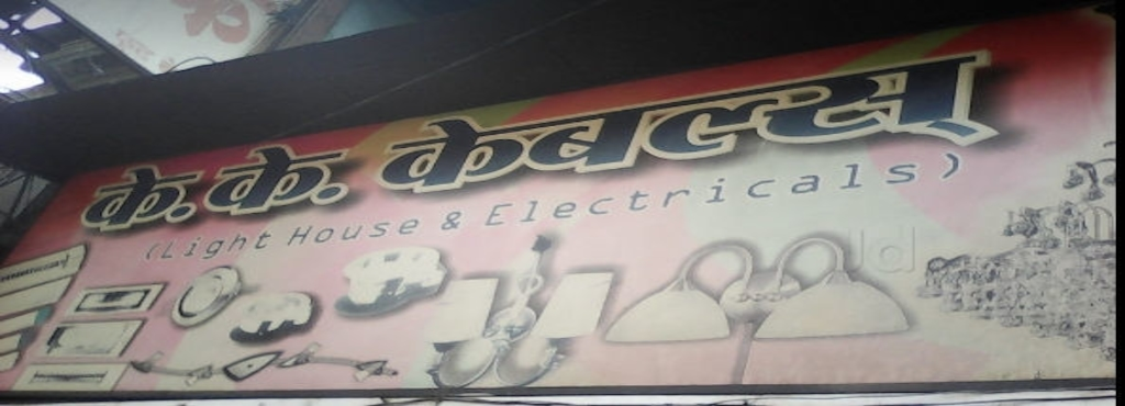 K K Cables & Light House, Budhwar Peth - Electrical Fitting Dealers ...