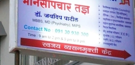 Top Sexologists in Pimpri Chinchwad New Town, Pune - Best