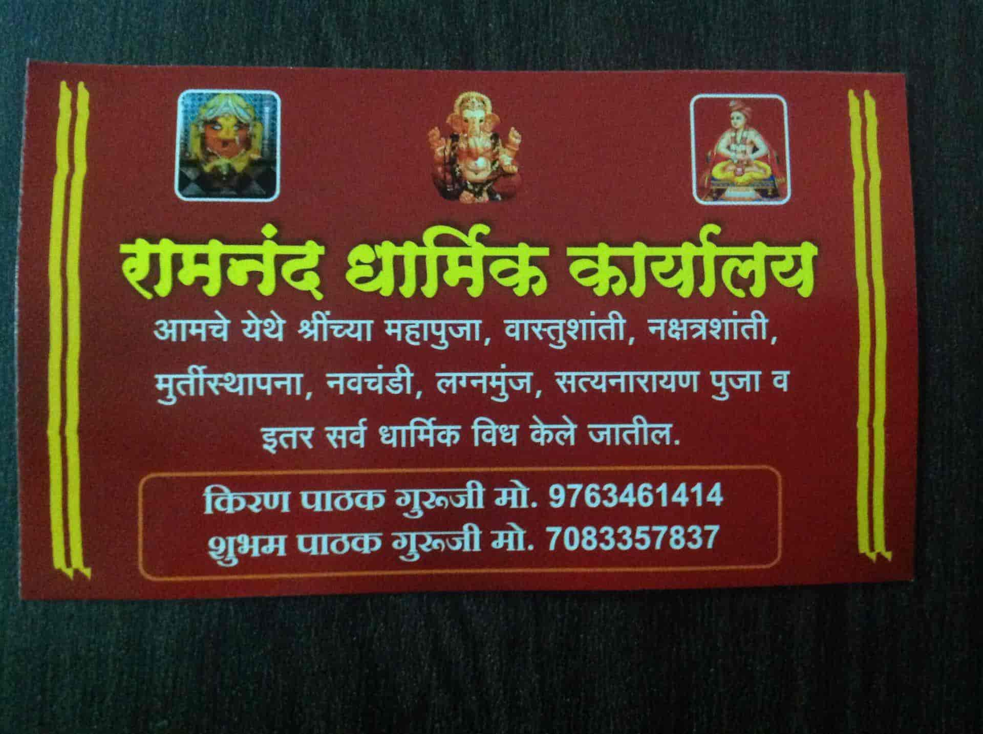 Ramanand guruji astrologer online
