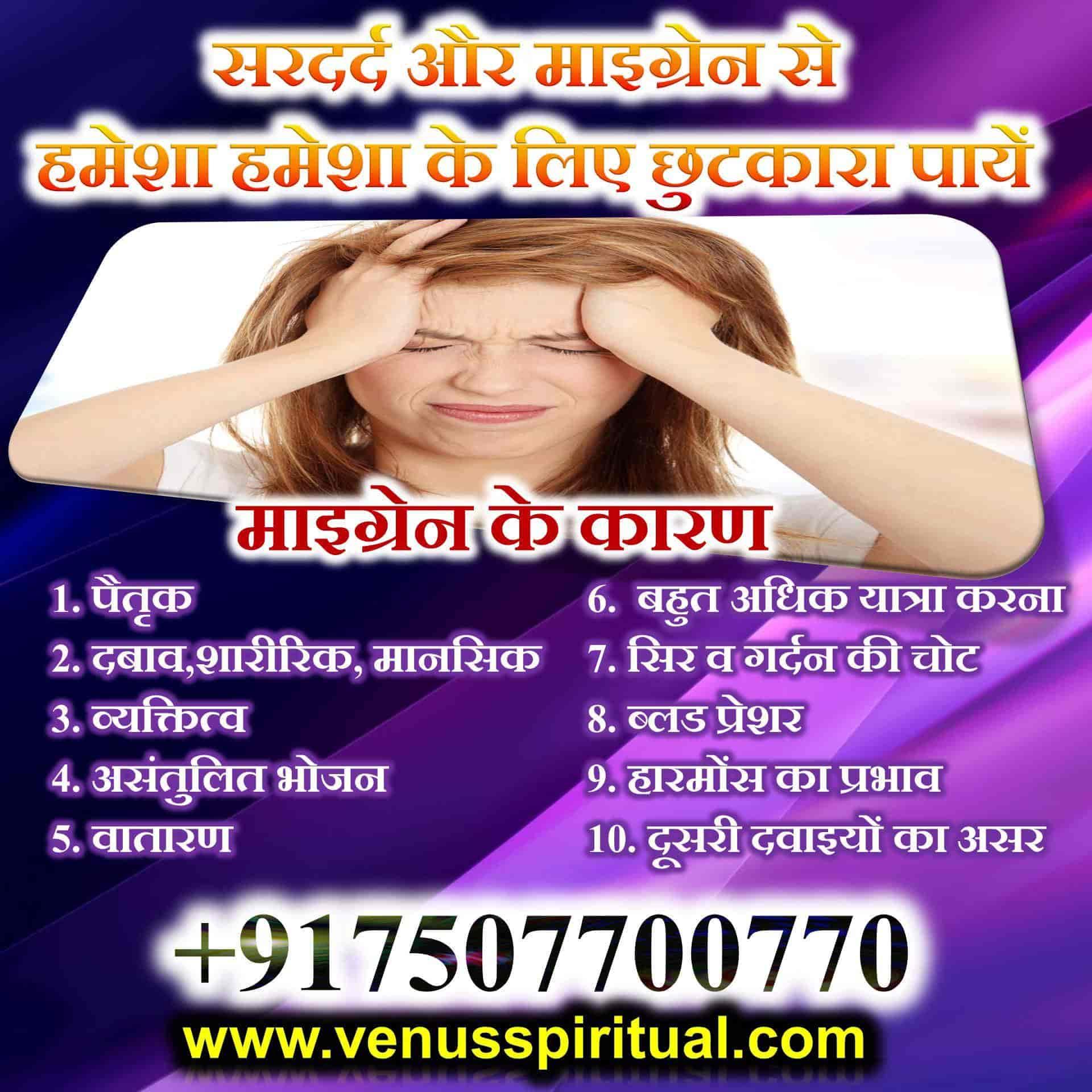 Venus Spiritual Healing Community, Vishrantwadi - Reiki