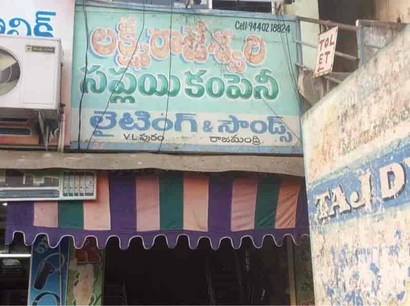 Laxmi Rajeswari Flower & Cloth Decoration Supply Company, V.L.Puram ...