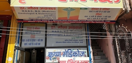 Top Cardiologists in Rudrapur - Best Heart Specialists