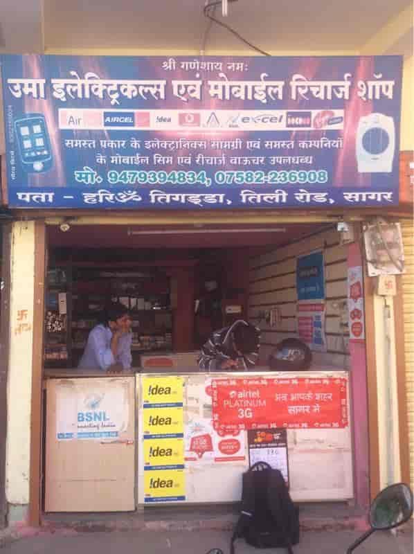 Uma Mobile Recharge Shop Tilli Online Mobile Phone