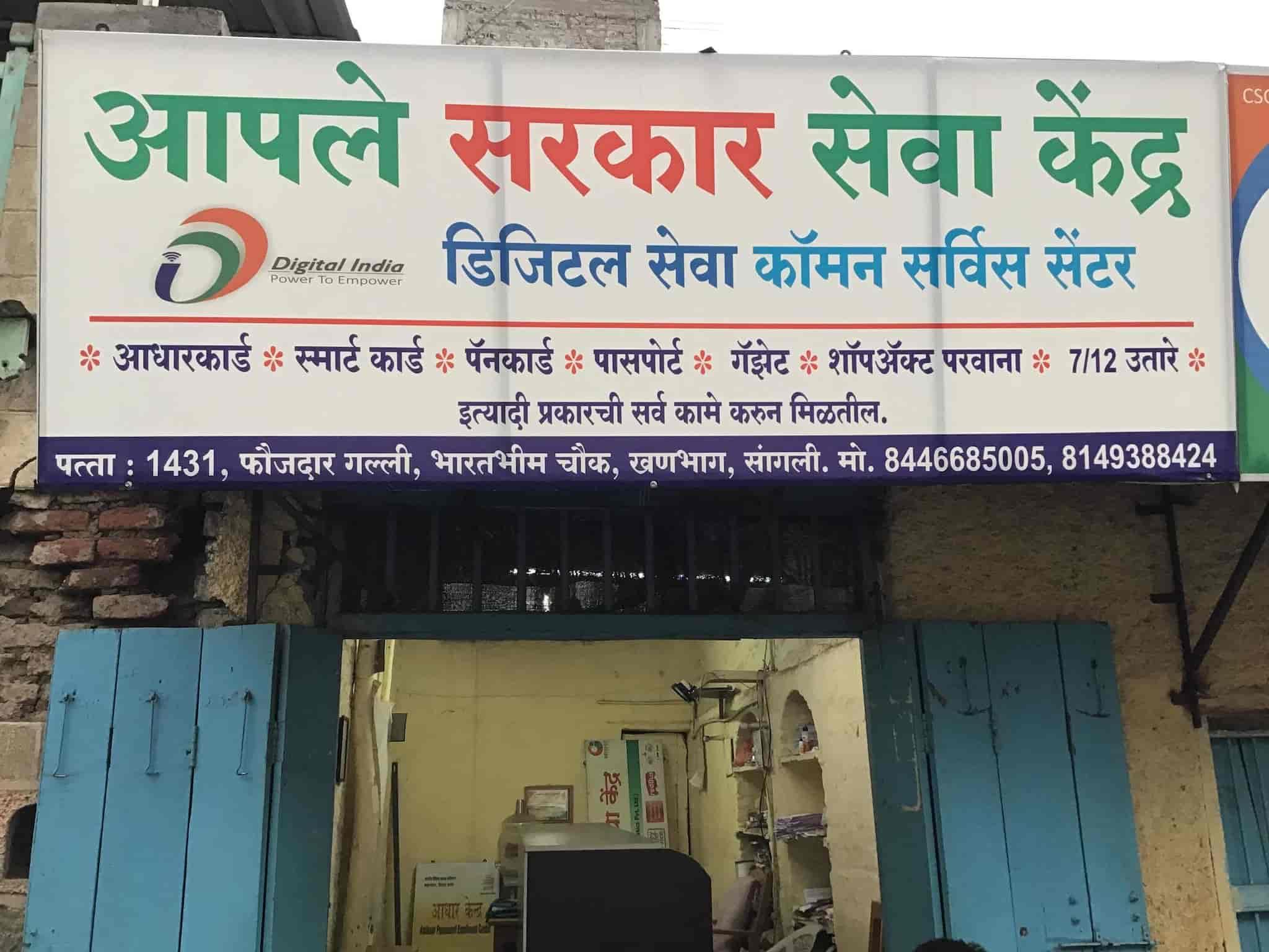 Aaple Sarkar Seva Kendra, Khan Baug Sangli - Aadhaar Card