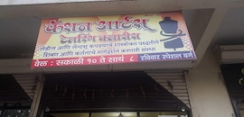 Top Tailoring Classes in Kalyan City - Best Sewing Classes
