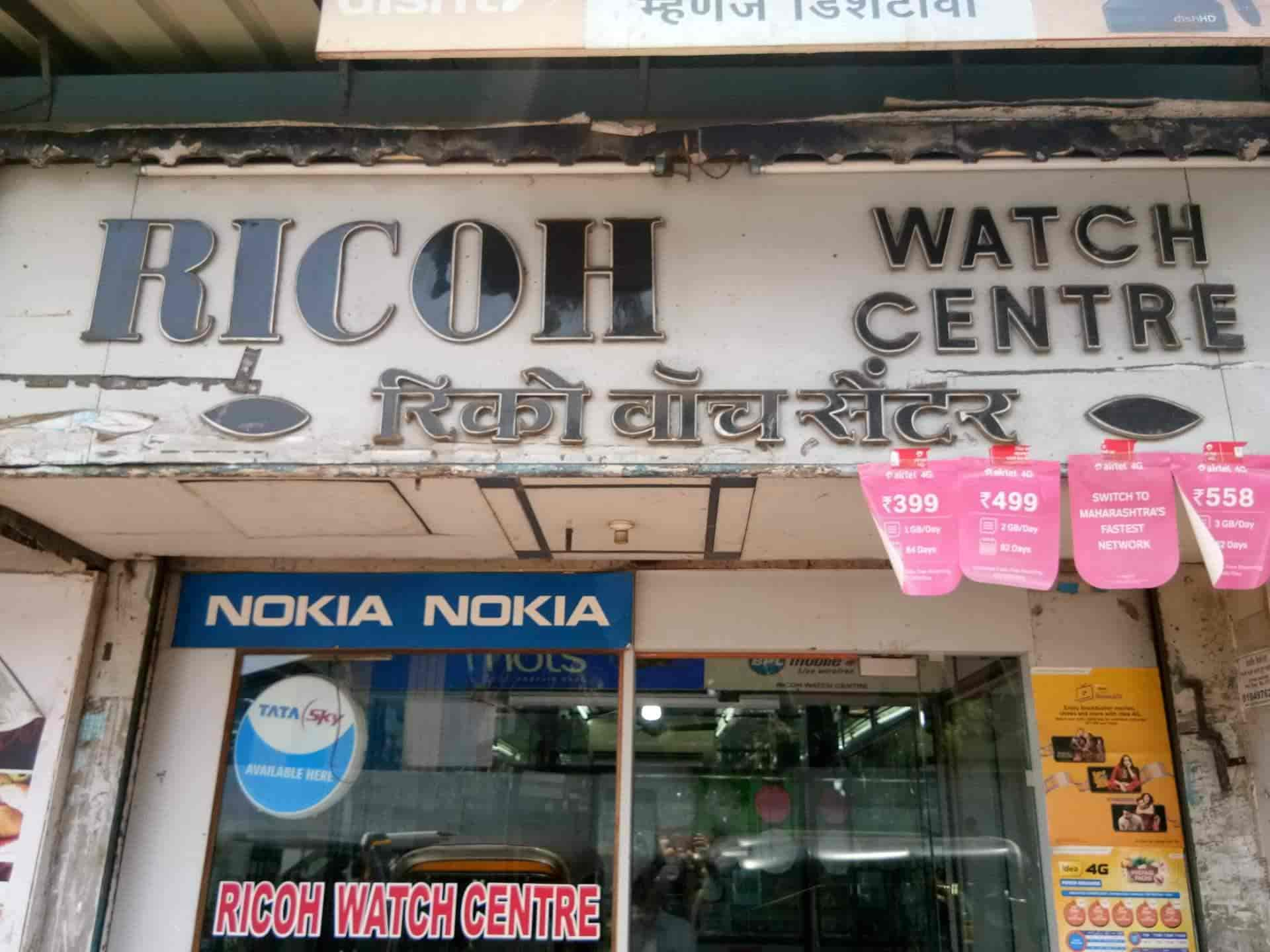 Ricoh Watch Centre, Dombivli West - Mobile Phone Repair