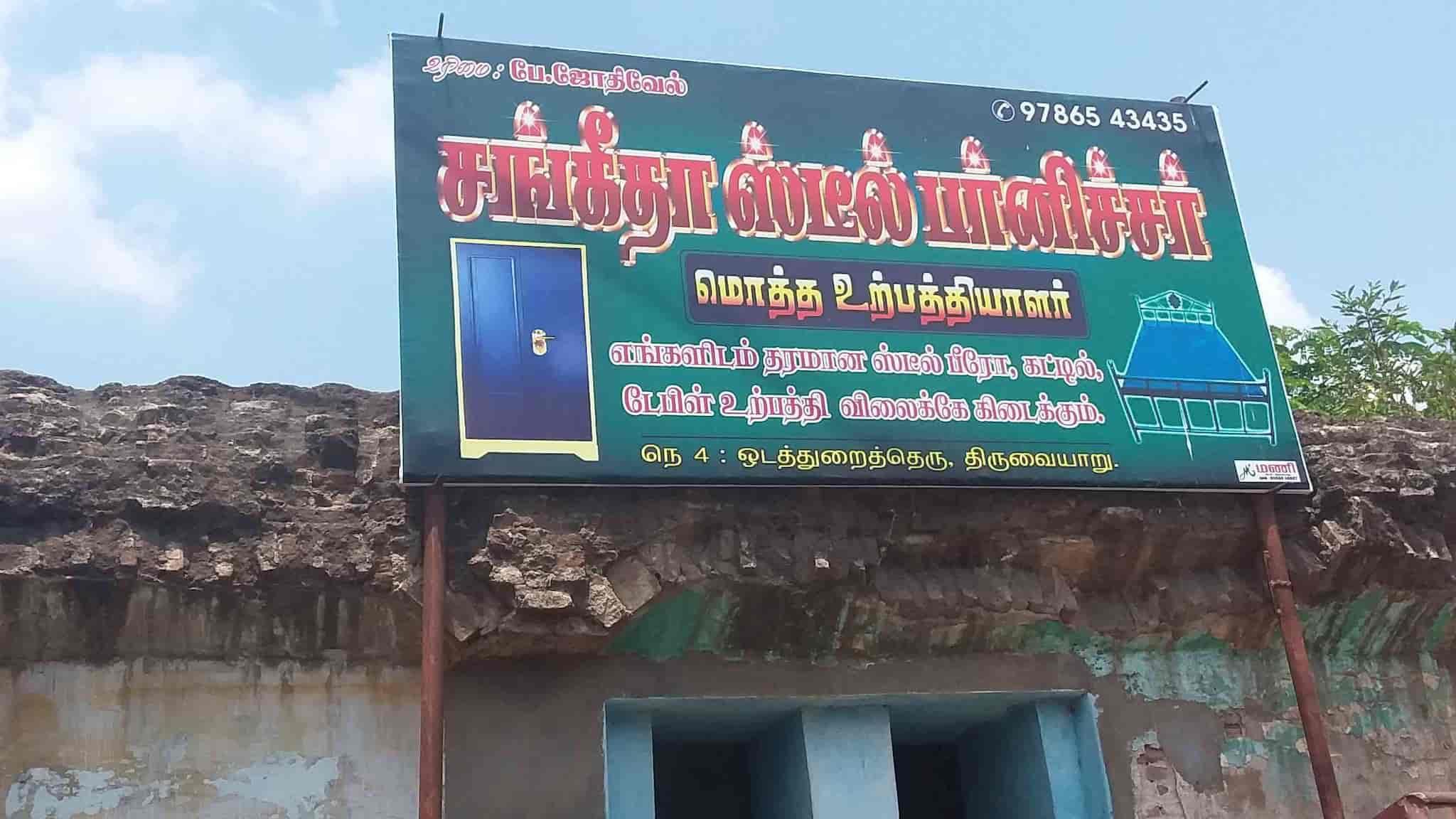 Sangeetha Steel Furniture, Thiruvaiyaru - Steel Furniture ...
