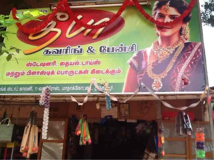 Deepa Fancy And Covering, Near Ration Shop - Fancy Article