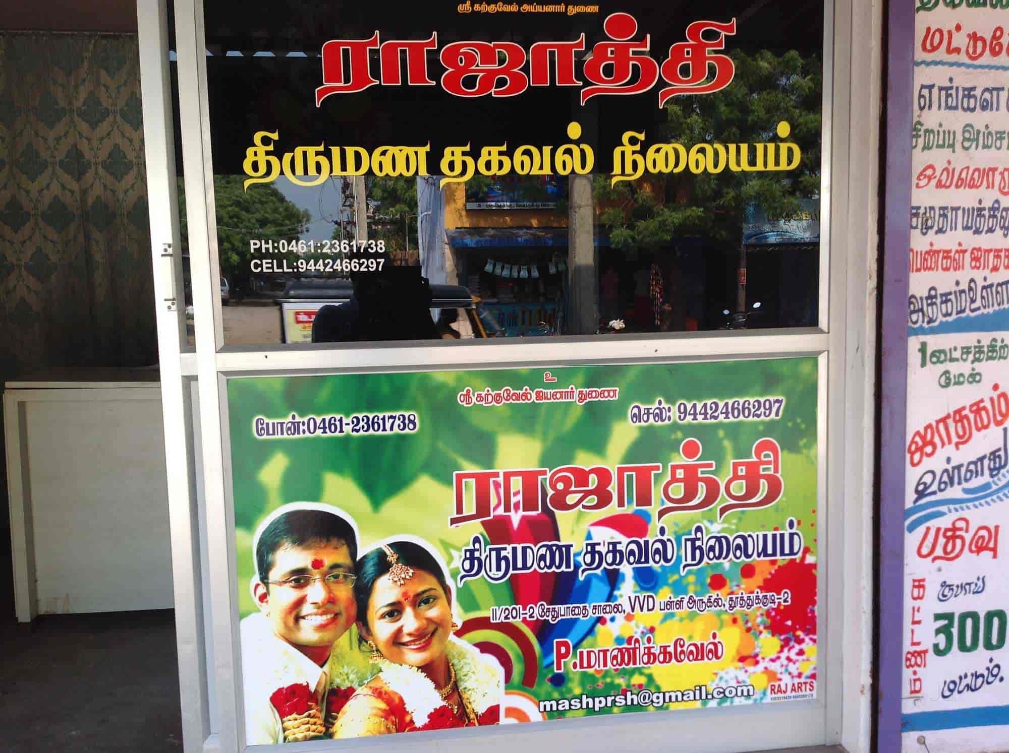 Marriage brokers in uk tamil Tamil Marriage