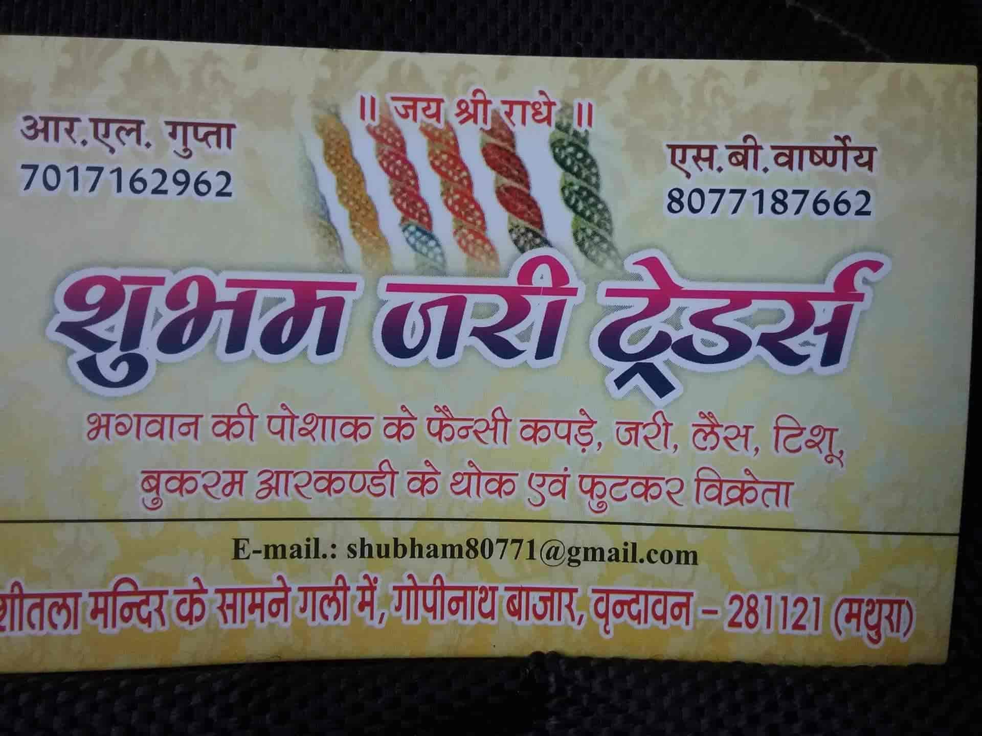 Baba Poshak Udyog, Vrindavan HO - Thread Wholesalers in
