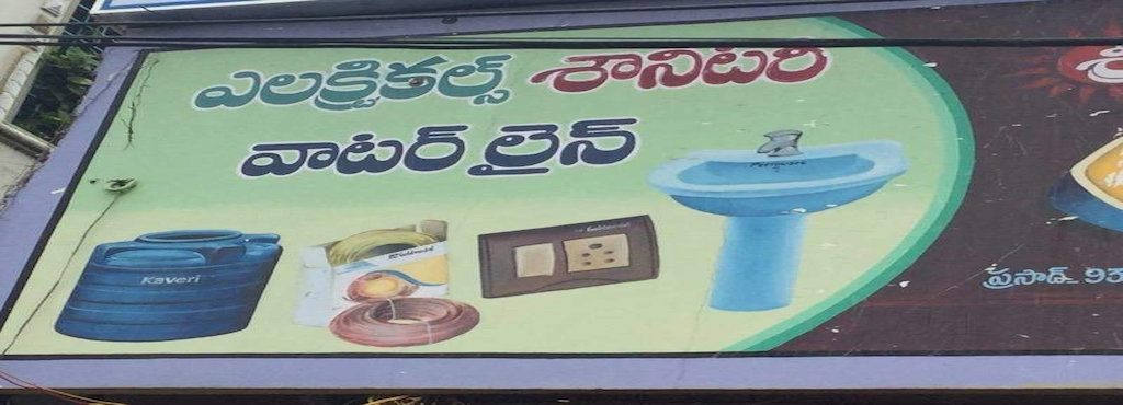 Salivahana Sanitary Wear and Electricals and Plumbing, Nidadavolu ...