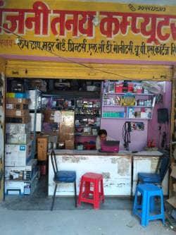Anjaneetanay Computers, Mahoba Ho - CCTV Dealers in Mahoba
